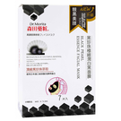 Dr. Morita森田藥粧黑珍珠極緻潤白黑面膜7入-即期品期限至2022/10/1-001054