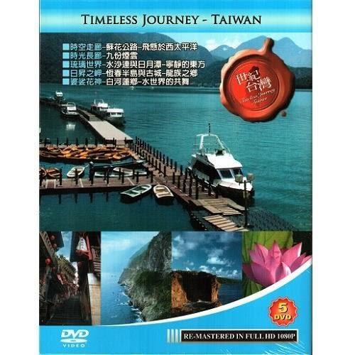 世紀台灣 一 套裝 DVD 5片裝 (購潮8)