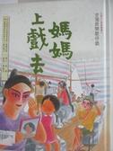 【書寶二手書T1/少年童書_DOV】媽媽上戲去_邱婷