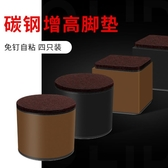 碳鋼桌腳墊增高傢俱靜音加厚加高床腳墊耐磨家用墊高沙發茶幾 朵拉朵