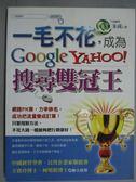 【書寶二手書T2/行銷_ZKI】一毛不花,成為Google、Yahoo!搜尋雙冠王_朱成