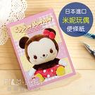 菲林因斯特《 米妮玩偶 便條紙 》 日本...