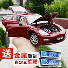 美致1:18保時捷帕拉梅拉合金車汽車模型原廠模擬跑車禮物收藏擺件YYP 可可鞋櫃