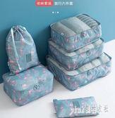 旅行收納包行李分裝整理袋打包袋行李箱衣服鞋收納袋套裝衣物旅游 aj10438『pink領袖衣社』