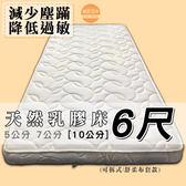 【嘉新名床】天然乳膠床《10公分/雙人加大6尺》