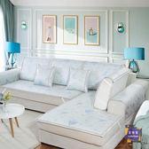 沙發套 夏季沙發墊現代簡約防滑布藝客廳涼蓆涼墊冰絲坐墊全包沙發套夏天 3色