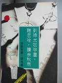 【書寶二手書T1/短篇_JPB】到綠光咖啡屋,聽巴哈,讀余秋雨_蔣勳/著