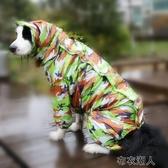 狗狗雨衣寵物全包雨衣薩摩中大型犬小狗雨披四腳連體金毛寵物衣服 布衣潮人