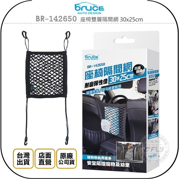 《飛翔無線3C》Bruce BR-142650 座椅雙層隔間網 30x25cm◉公司貨◉車用收納網◉車內置物◉小物存儲