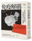 免疫解碼:免疫科學的最新發現,未來醫療的生死關鍵 作者:麥特.瑞克托