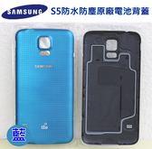 {新安} 原廠公司貨 Samsung S5 G900 原廠電池背蓋 電池蓋 手機後蓋 保護蓋 手機殼 背蓋 (藍)