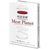 肉食星球:人造鮮肉與席捲而來的飲食文化