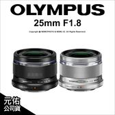 Olympus M.ZUIKO DIGITAL 25mm F1.8 元佑公司貨 廣角定焦鏡 大光圈★24期0利率免運★薪創數位