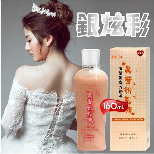新秘首選!台灣嬌茹(銀炫彩)水粉水-160mL [18091]新娘身體水粉亮粉