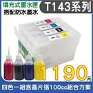 【空匣+100CC防水墨水組】EPSON T143/143 填充式墨水匣 900WD/960FWD/ME82WD