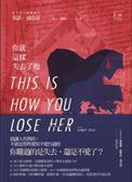 (二手書)你就這樣失去了她