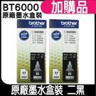 Brother BT6000 BK 黑 原廠盒裝墨水 兩瓶