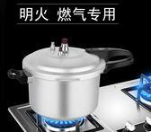 高壓鍋家用燃氣防爆1-2人3-4人5-6人電磁爐通用壓力鍋迷你igo  時尚潮流