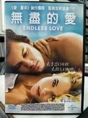 挖寶二手片-K01-044-正版DVD-電影【無盡的愛】-艾力克斯派帝佛 勞勃派區克 加布瑞拉汪爾德(直購價)
