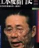 二手書R2YB1998年10月三版十五刷《王永慶奮鬥史 最新增訂版》郭泰 遠流9