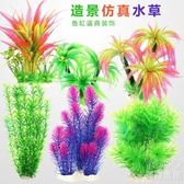 魚缸造景水草植物仿真魚草缸裝飾品假花假水草花草石頭 優尚良品