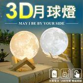 20cm 月球燈 3D 拍拍觸控月亮燈 玩具 露營燈 小夜燈 聖誕節 生日禮物 檯燈 床頭燈【A42】