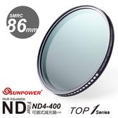 SUNPOWER TOP1 86MM SMRC ND4-400 可調式ND減光鏡  台灣製造【湧蓮公司貨】ND4~ND400