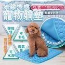冰絲涼感寵物躺墊 XL號 寵物冰絲涼感墊 涼墊 冰絲墊 冰墊 有效降溫【AG0201】《約翰家庭百貨