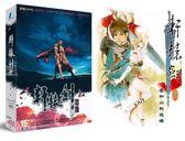 免運 可刷卡 PC GAME 軒轅劍3 軒轅劍參 雲和山的彼端 中文版 20週年DVD珍藏版 + 天之痕 外傳 中文版