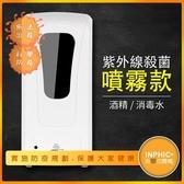 INPHIC-1000ML 壁掛式全自動紅外線感應手部酒精消毒機 殺菌消毒機-IMWI002104A