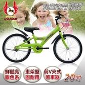 《飛馬》20吋Y型越野登山車綠色 (6段變速 520-13-1)