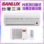 ✚三洋SANLUX✚FE系列分離式冷專定頻冷氣*適用2-3坪 SAC-221FEA / SAE-221FE(含基本安裝+舊機回收)