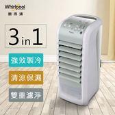 惠而浦 Air Cooler 3in1 遙控水冷扇(AC2801)