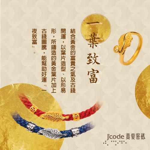 J'code真愛密碼 一葉致富 黃金中國繩手鍊-吊飾