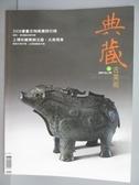 【書寶二手書T1/雜誌期刊_QAS】典藏古美術_198期_2008書畫文物高價排行榜