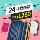 限量促銷 行李箱旅行箱24吋大容量輕量行...