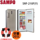 【SAMPO聲寶】205L 直立式冷凍冰櫃 SRF-210F(Y) 含基本安裝 免運費