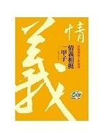 二手書博民逛書店《情義相挺一甲子:救國團義工英雄傳》 R2Y ISBN:9789576938009