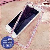 三星 S9 S8 Note9 Note8 A9 A8 A7 A6+ J2 J7 J8 J4 J6 框彩鑽 水鑽殼 手機殼 手工貼鑽