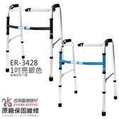 【宅配免運】恆伸醫療器材ER-3428 1吋普通本色亮銀色助行器 (藍/黑兩色任選)