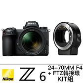 Nikon Z6 單機身+FTZ轉接環+Z 24-70mm f/4S 總代理公司貨 送進口全機貼膜 德寶光學 Z50 Z5 Z6 Z7