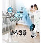◆CHIMEI 奇美 DF-10A0CD 10吋 DC觸控3D擺頭循環扇 遙控 智能 電風扇 電扇 風扇 涼風扇 空氣循環扇