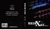 【小叮噹的店】787263  全新 音樂工作室系列.專業音響 X 檔案