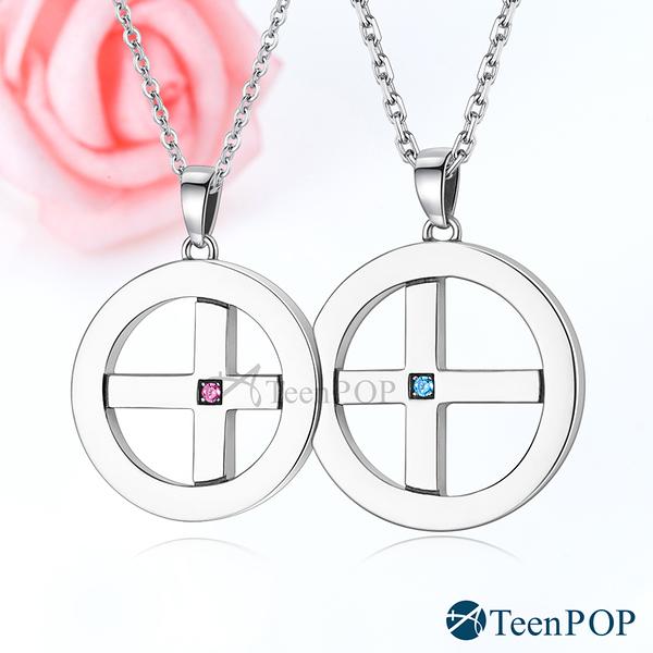 情侶項鍊 對鍊 ATeenPOP 925純銀項鍊 愛你無限 送刻字 單個價格 情人節禮物