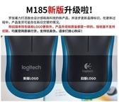 【保固一年】 羅技 M185 無線滑鼠 電腦 光電 省電 升級版