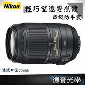 【下殺】NIKON AF-S DX NIKKOR 55-300MM F/4.5-5.6 G ED VR 輕巧望遠變焦鏡 總代理國祥公司貨
