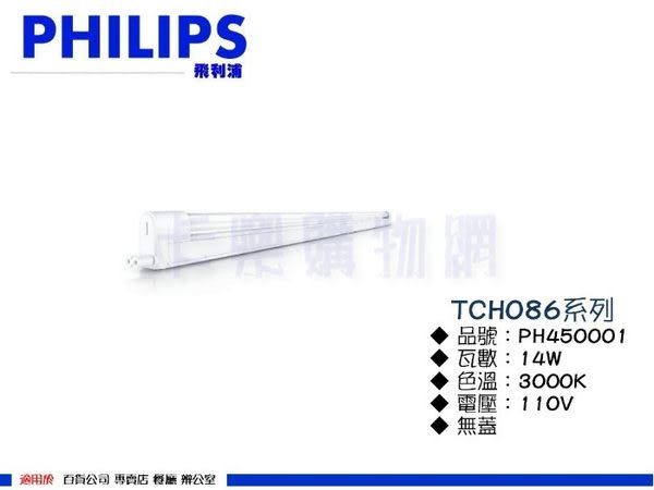 PHILIPS飛利浦 電子式 T5 支架燈 14W/110V/830 黃光 無蓋 TCH086 層板燈 PH450001 (含線)