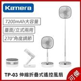 Kamera TP-03 伸縮折疊式遙控風扇 7200mAh 電風扇 DC直流馬達 四檔風力 摺疊收納 可傑