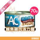 AC健寶1-7歲鮪魚雞肉活力餐-70g【...