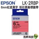 【6mm 紅底黑字】EPSON LK-2RBP C53S652402 粉彩系列 紅底黑字標籤帶